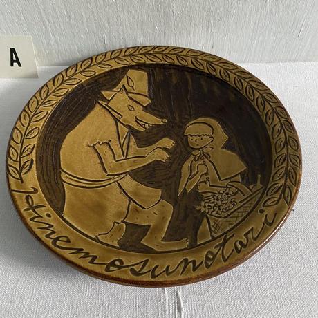 ヒネモスノタリ 8寸リム皿(絵)