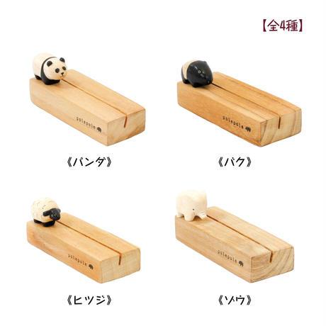 ぽれぽれカードスタンド【全4種】