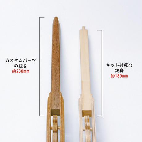 連発輪ゴム鉄砲専用カスタムパーツ Barrel(Black Walnut)