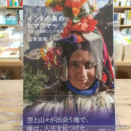 【特製ポストカード2枚付き】インドの奥のヒマラヤへ ラダックを旅した十年間 (わたしの旅ブックス)