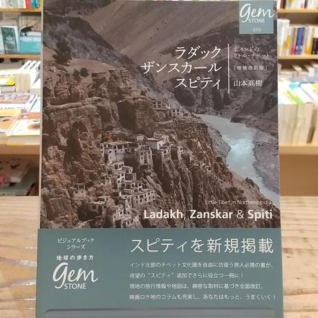 ラダック ザンスカール スピティ 北インドのリトル・チベット 増補改訂版