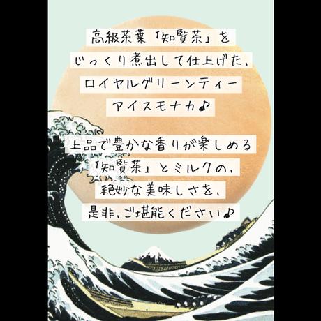※送料無料【Tanit Japan】ロイヤルグリーンティー・アイスモナカ × 10個