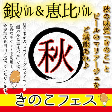 【前売チケット】銀バル Vol.4 & 恵比バル Vol.1   ●無料でビール1本つきます♪