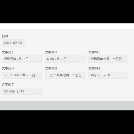 日付変換(和暦、漢数字) プラグイン Ver2