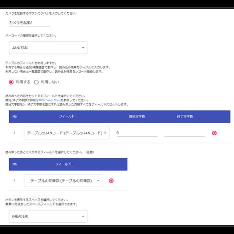 バーコード読み取り(追加用)プラグイン Ver4