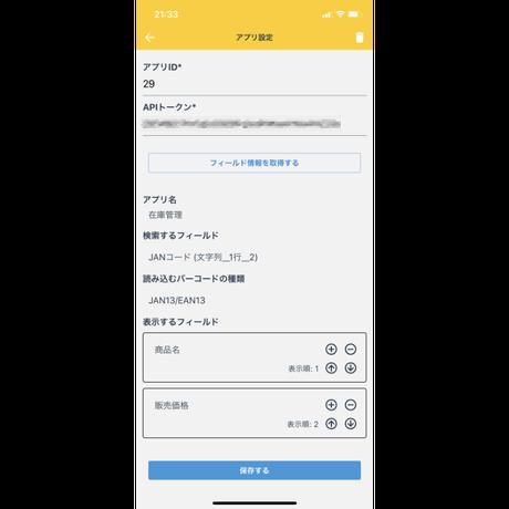 バーコード読み取りモバイルアプリ Ver3.4.6
