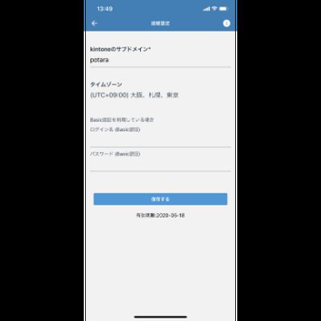 QRコード読み取りモバイルアプリ Ver3.4.5