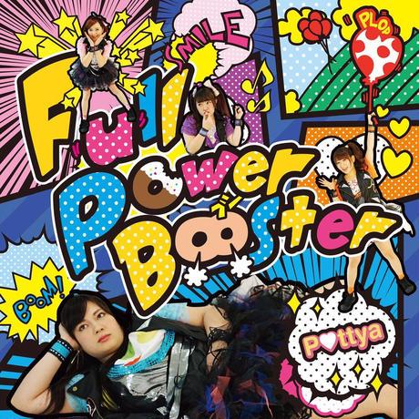 P♡ttya1stアルバム「Full Power Booster」