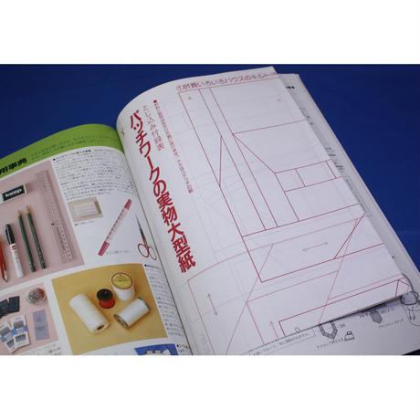基礎からはじめる パッチワーク パターンBOOK 直線縫い編 パッチワーク通信社