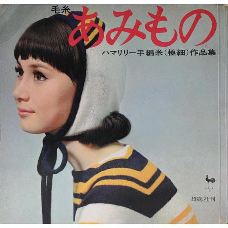 毛糸あみもの ハマリリー手編糸(極細)作品集  昭和41年 雄鶏社