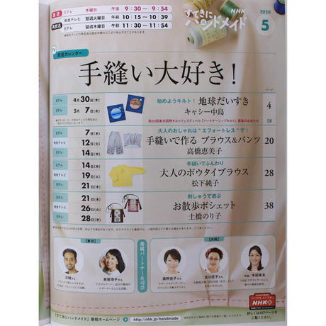 NHKすてきにハンドメイド  2020年5月号