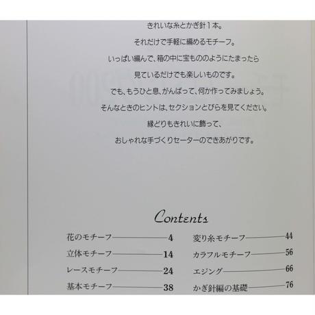 やさしいかぎ針編 モチーフ・エジング200 日本ヴォーグ社
