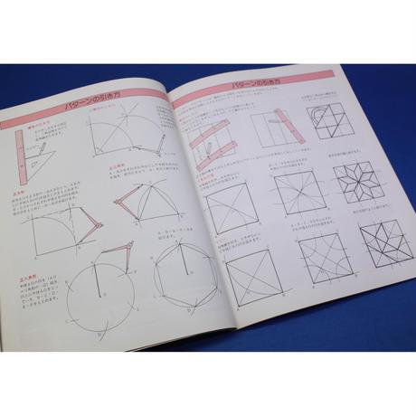 実物大型紙(ピース)で作るパッチワークの袋物 レディブティックシリーズno.424 ブティック社
