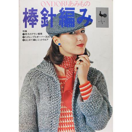 棒針編み ONDORIあみもの 27  (昭和50年)  雄鶏社