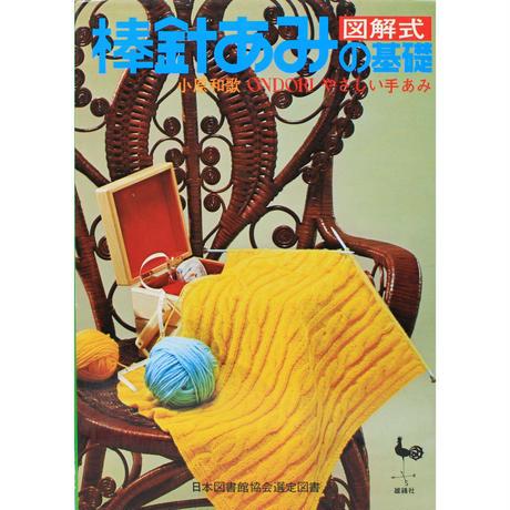 図解式 棒針あみの基礎 小原和歌  ONDORIやさしい手あみ (昭和50年)  雄鶏社
