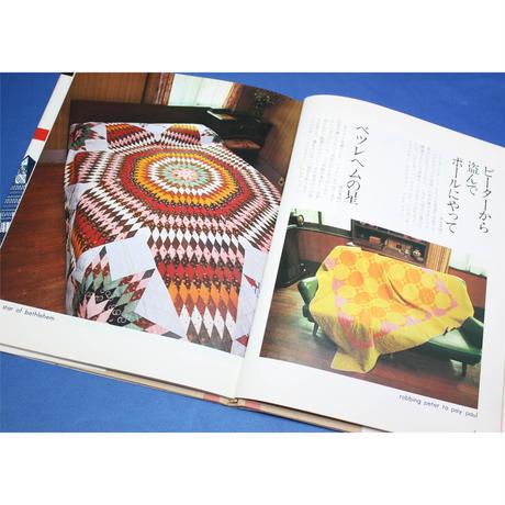 手づくりの暮らし パッチワークキルト 文化出版局