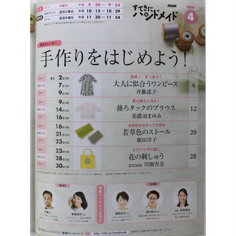 NHKすてきにハンドメイド  2020年4月号