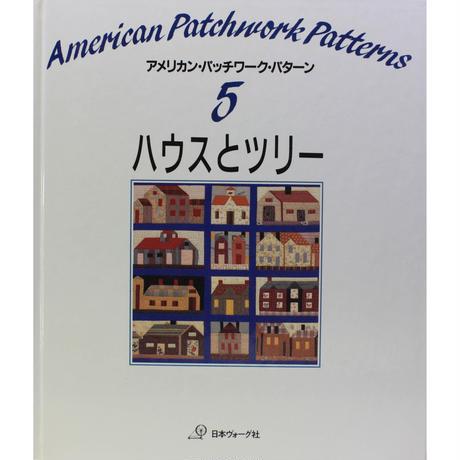 アメリカン・パッチワーク・パターン ⑤ハウスとツリー 日本ヴォーグ社