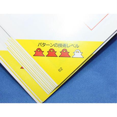 基礎からはじめる パッチワーク パターンBOOK カーブ編 パッチワーク通信社