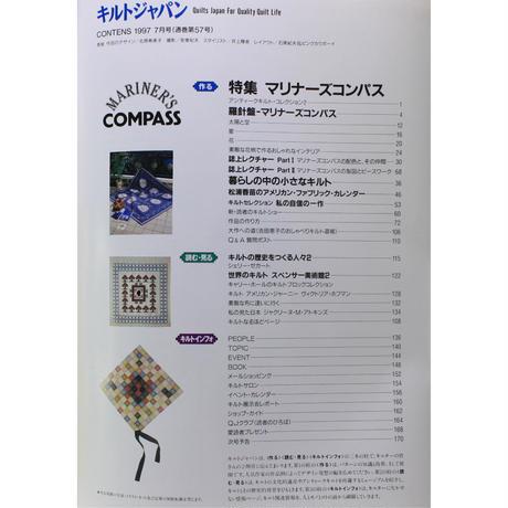 キルトジャパン 1997年7月号 隔月刊