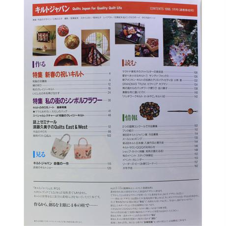 キルトジャパン 1996年1月号 隔月刊