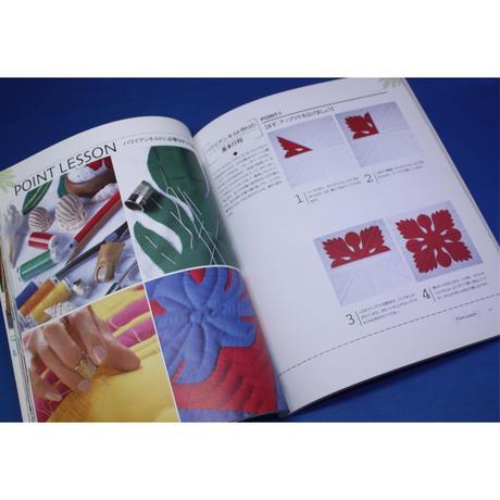 ハワイアンキルト・バイブル Vol.1 初~中級編 枻出版社