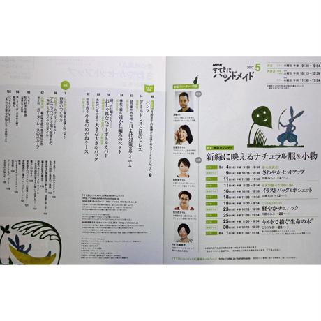 NHKすてきにハンドメイド 2017年5月号