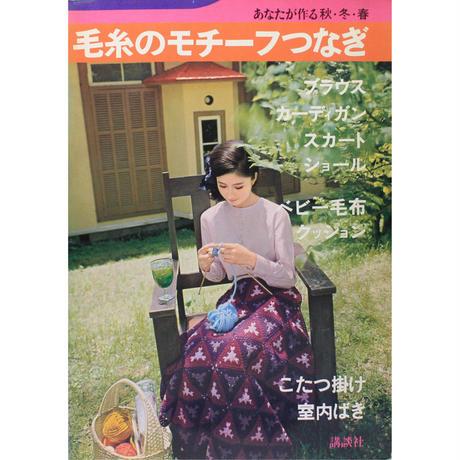 毛糸のモチーフつなぎ あなたが作る秋・冬・春  (昭和41年)  講談社
