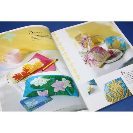 キャシー中島のハワイアンキルト ハワイアンのかわいいかわいい小ものたち 日本ヴォーグ社
