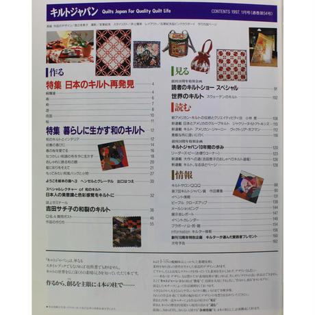 キルトジャパン 1997年1月号 隔月刊