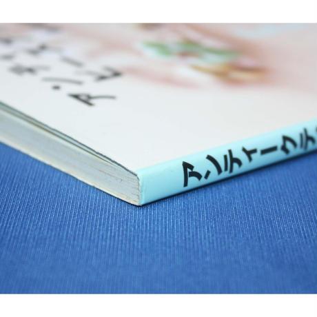アンティークテイストのビーズアクセサリー 澤登松子 文化出版局