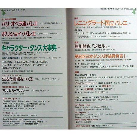 ダンスマガジン  1997年4月号