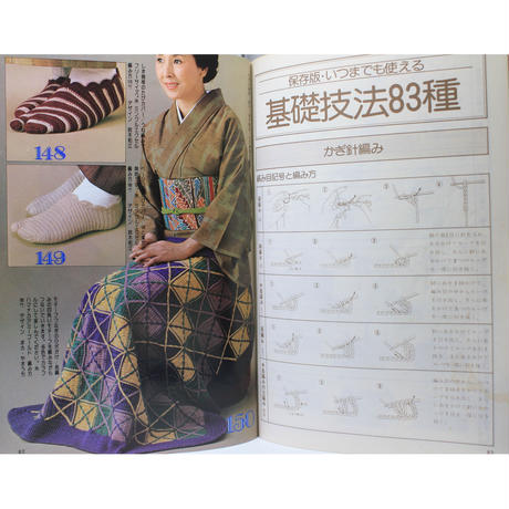 手編みニット特選集 婦人倶楽部編 (昭和53年)  講談社