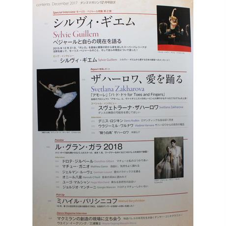 ダンスマガジン  2017年12月号