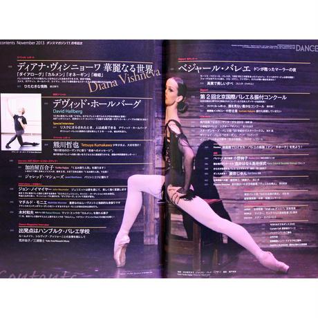 ダンスマガジン  2013年11月号