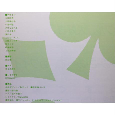 まっすぐ編む こどもニット 3才~6才 ニットシリーズ27  雄鶏社