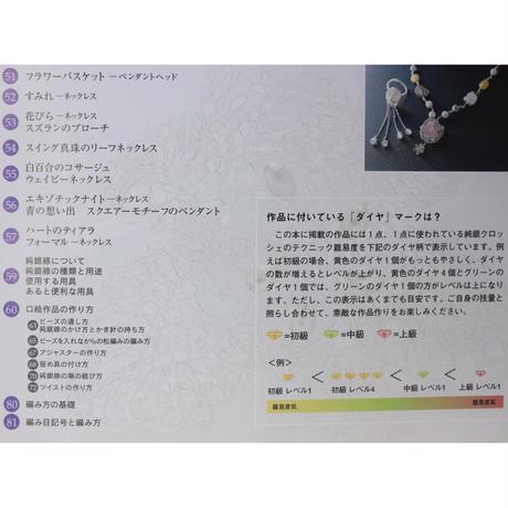 銀の糸で編んで作る 純銀ジュエリー104点 パッチワーク通信社