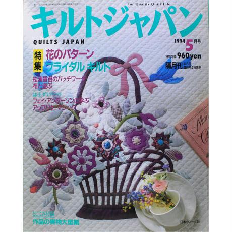 キルトジャパン 1994年5月号 隔月刊