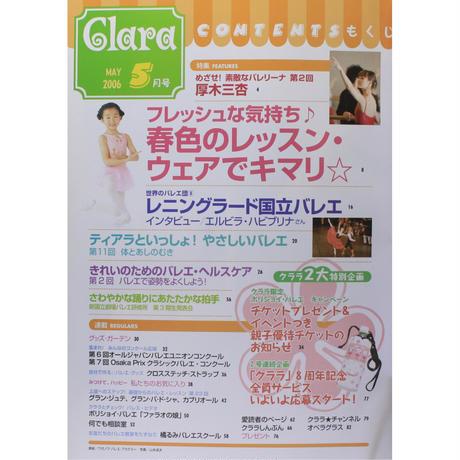 クララ Clara 2006年5月号