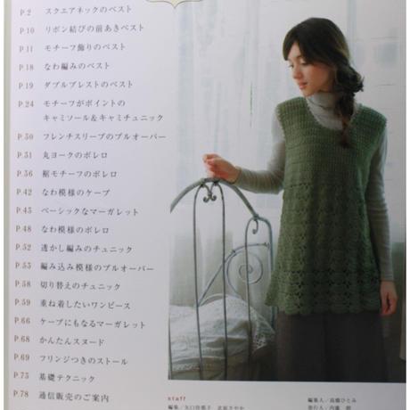 ナチュラルに着たい手編みのニット かぎ針・ぼう針・ニットネットを使って レディブティックシリーズno.3109 ブティック社