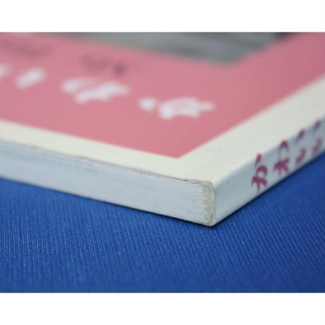 かわいいベビーニット 0~12ヵ月 日本ヴォーグ社
