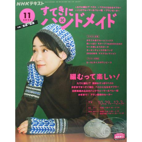 NHKすてきにハンドメイド  2020年11月号