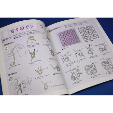 広瀬光治のあみものの基礎 初心者のための基礎ブック 日本ヴォーグ社