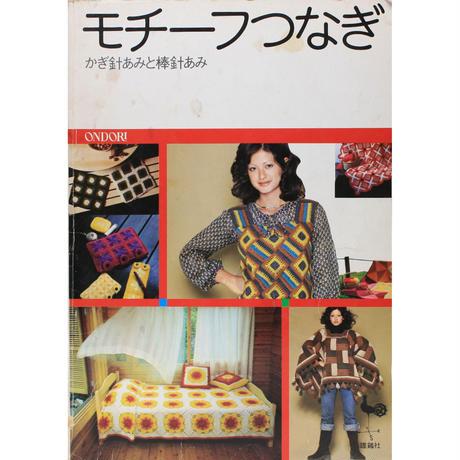 モチーフつなぎ カギ針あみと棒針あみ (昭和50年)  雄鶏社