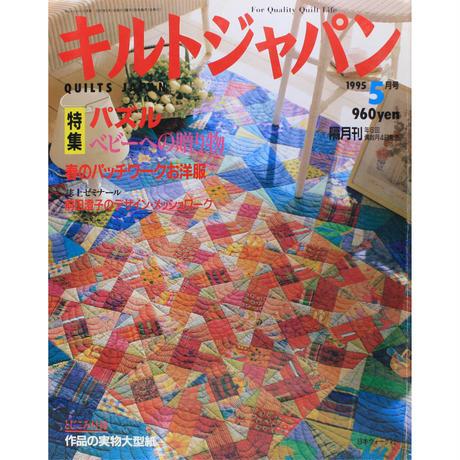 キルトジャパン 1995年5月号 隔月刊