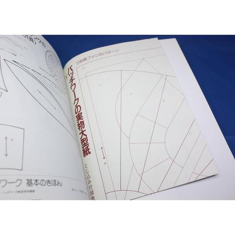 パッチワーク 基本のきほん 曲線縫い パッチワーク通信社