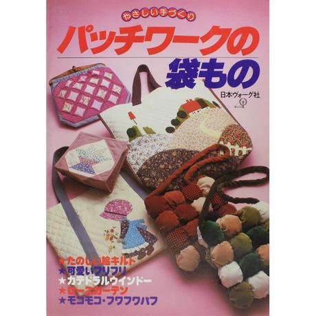 パッチワークの袋もの やさしい手づくり 日本ヴォーグ社