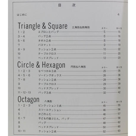 はじめて作るパッチワークキルト レッスン1 松浦香苗 文化出版局
