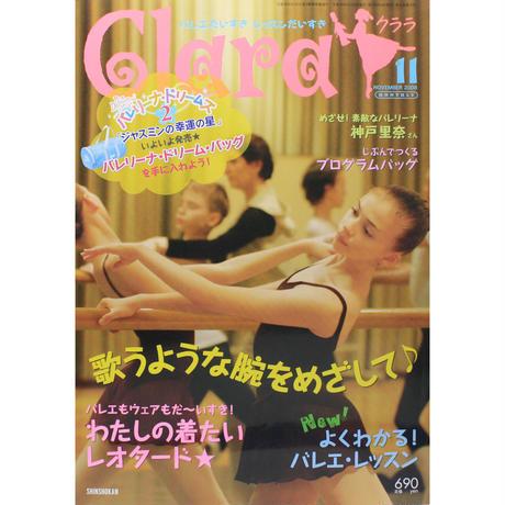 クララ Clara 2008年11月号