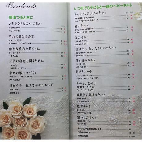 ママになる日まで ベビーキルト 日本ヴォーグ社